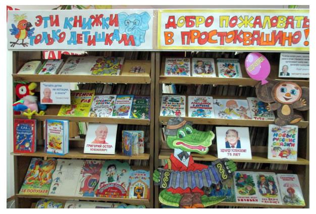 К этому литературному юбилею в Библиотеке для детей и юношества была оформлена выставка под.